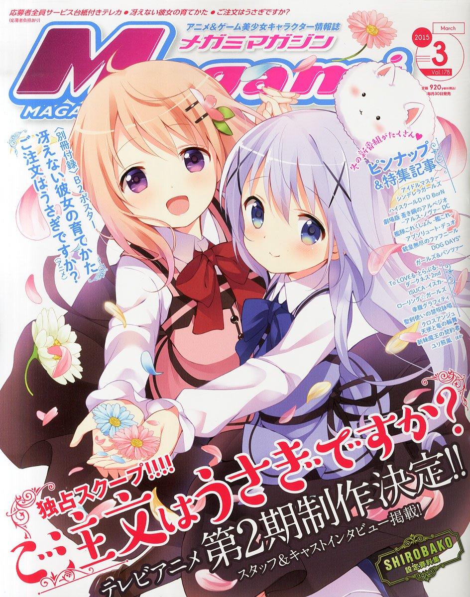 Megami MAGAZINE 2015年 3月号ご注文はうさぎですか