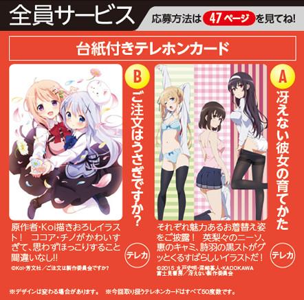Megami MAGAZINE 2015年 3月号ご注文はうさぎですか  (1)