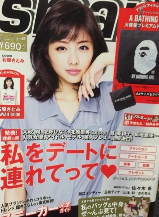 天木じゅん smartスマート 2015年4月号   (3)