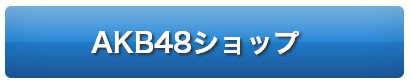 AKB48ショップボタン