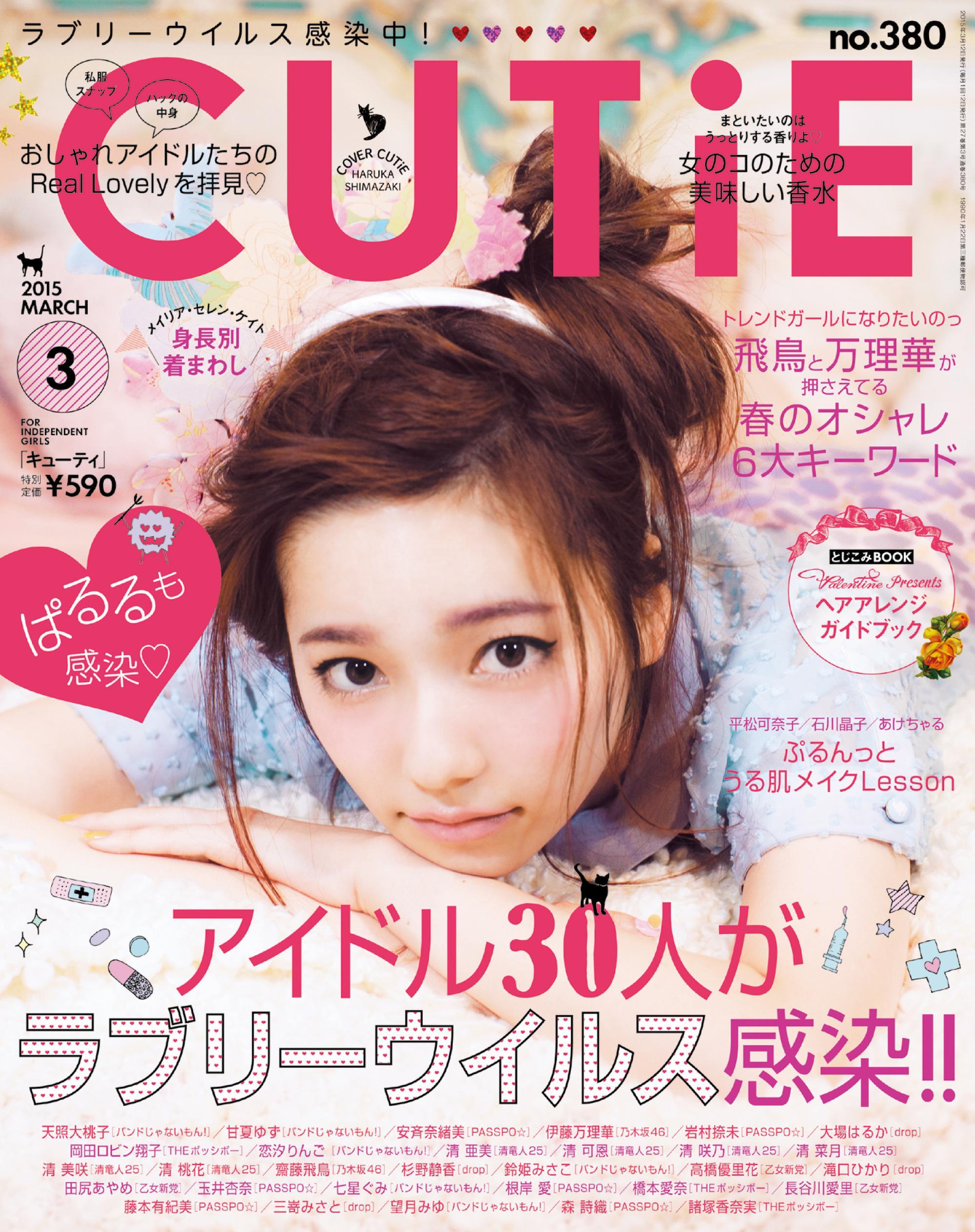 島崎遥香 表紙 CUTiE (キューティ) 2015年 03月号