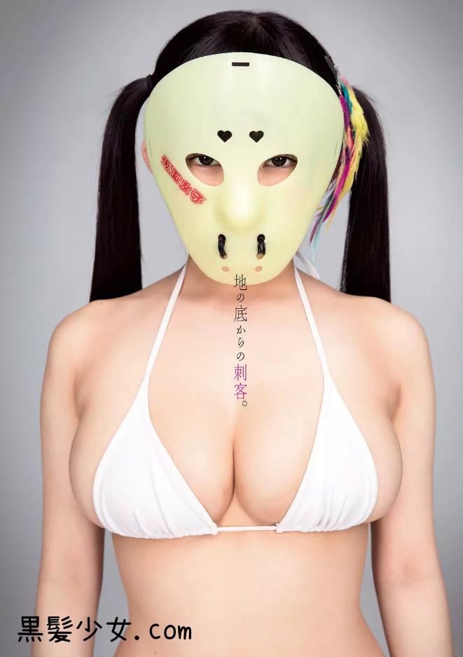 仮面女子 天木じゅん 週刊プレイボーイ2015年 3月9日 号 2)