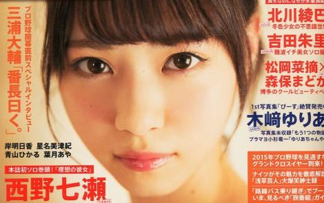 西野七瀬 ENTAMEエンタメ 2015年 04月号  (1)