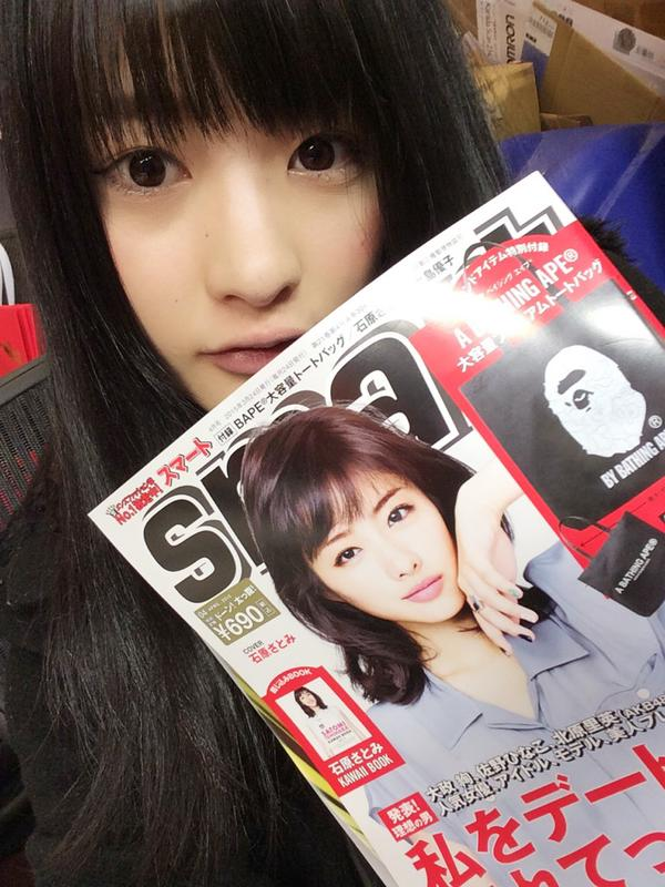 神谷えりな smartスマート 2015年4月号 (2)