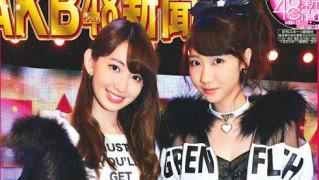 AKB48グループ新聞2月号 柏木由紀&小嶋陽菜 表紙 (1)