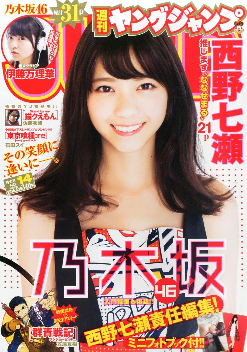 西野七瀬 ヤングジャンプNo.14  2015年 3月19日号