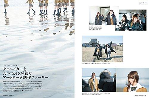 乃木坂46 月刊MdN 2015年4月号 歌と魂を視覚化する物語 (2)
