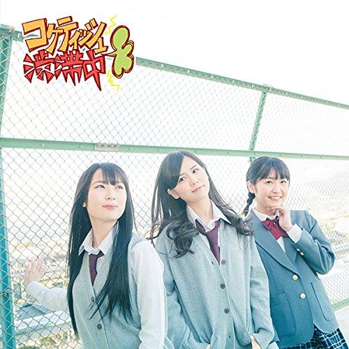 SKE48 コケティッシュ渋滞中 (3)