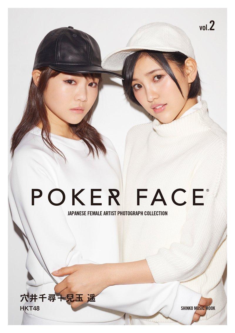 兒玉遥&穴井千尋 POKER FACE