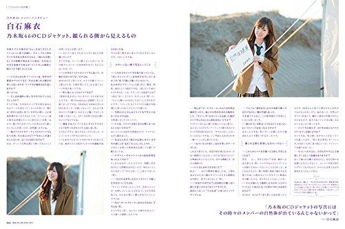 乃木坂46 月刊MdN 2015年4月号 歌と魂を視覚化する物語 (10)