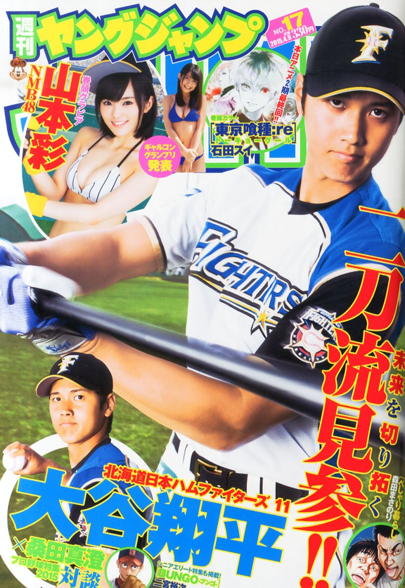 山本彩 ヤングジャンプ2015年4月9日 (3)
