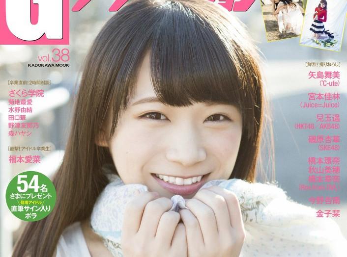 秋元真夏 G(グラビア)ザテレビジョン vol.38