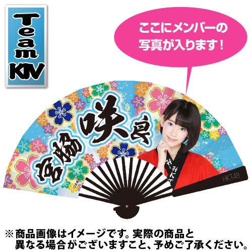 HKT48 宮脇咲良 公式グッズ