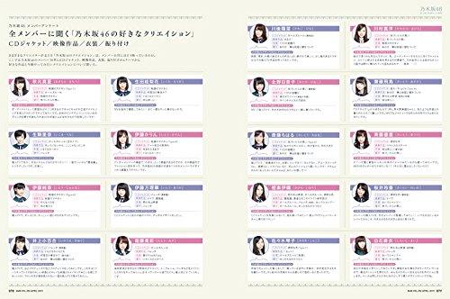 乃木坂46 月刊MdN 2015年4月号 歌と魂を視覚化する物語  (11)
