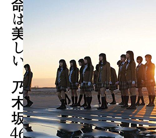 乃木坂46「命は美しい」ジャケットtypeC