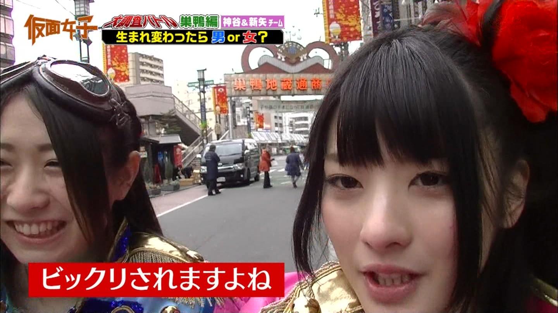 神谷えりな 仮面女子 やっぱ全力だねー (11)