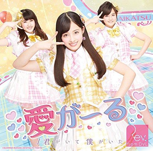 Rev.from DVL 4th シングル 『君がいて僕がいた/愛がーる』 (1)