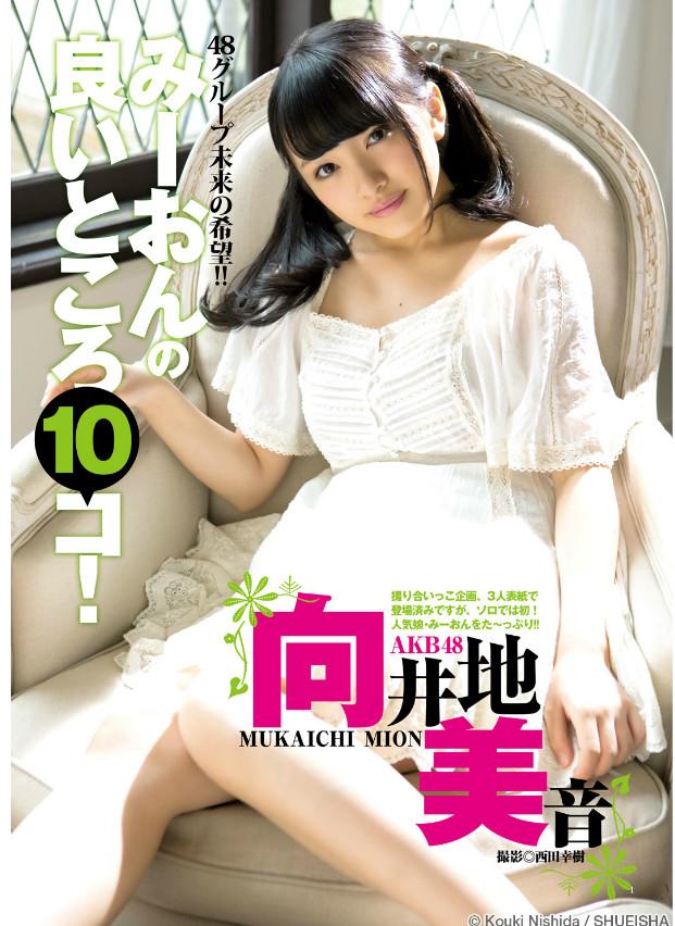 向井地美音 ヤングジャンプ 2015年4月2日号L (1)