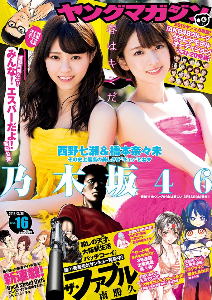 西野七瀬&橋本奈々 ヤングマガジン (2)
