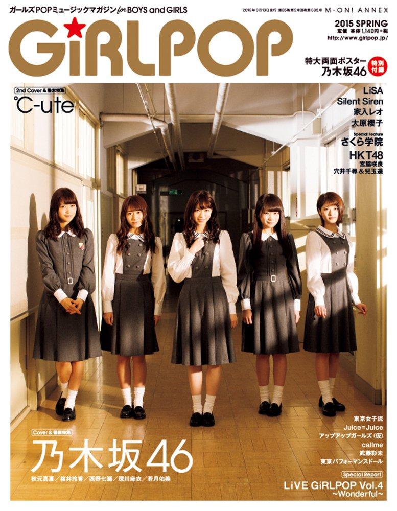 乃木坂46 GiRLPOP 2015 SPRING