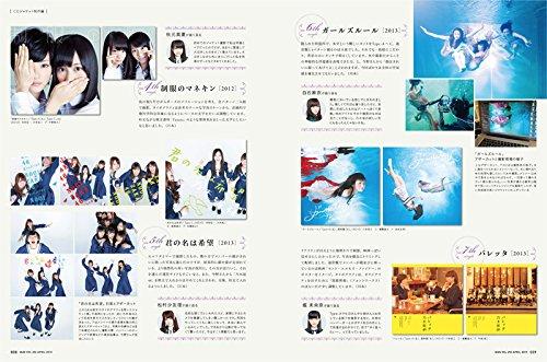 乃木坂46 月刊MdN 2015年4月号 歌と魂を視覚化する物語 (6)