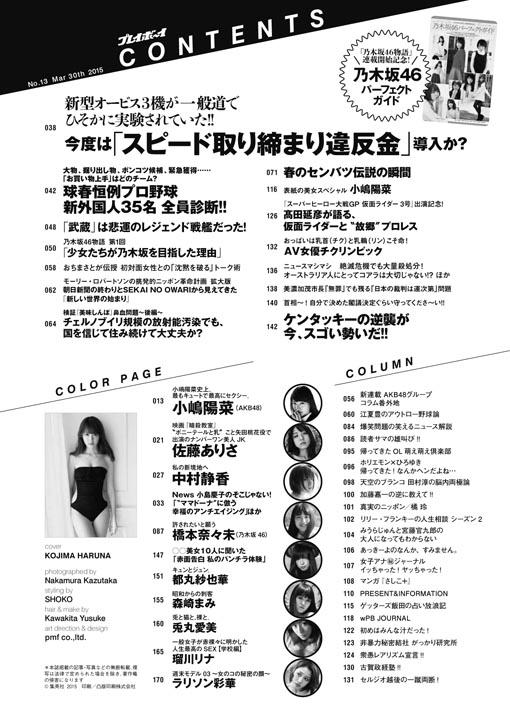 週プレNo.13 小嶋陽菜 橋本奈々未 乃木坂46 週刊プレイボーイ2015年3月30日 (1)