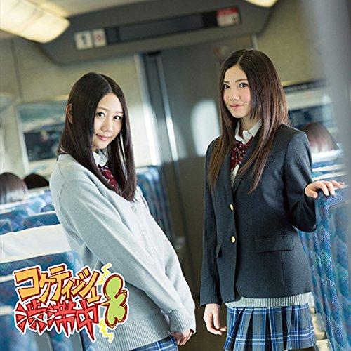 SKE48 コケティッシュ渋滞中 (2)