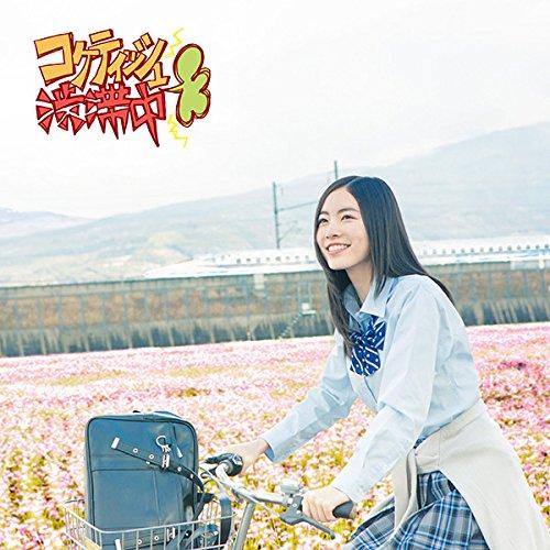 SKE48 コケティッシュ渋滞中