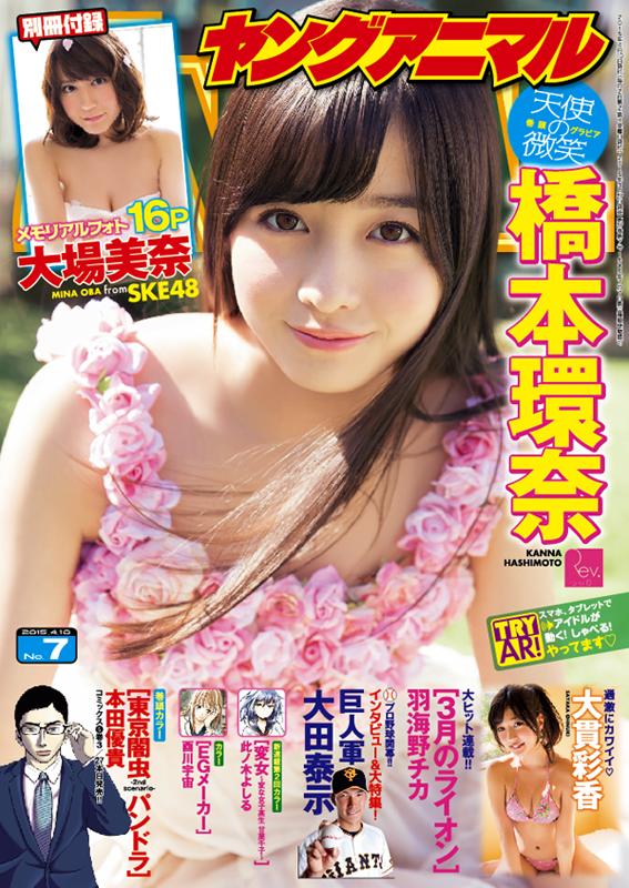 橋本環奈、大場美奈 ヤングアニマル2015年4月10日号