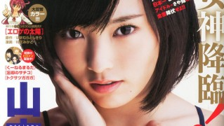 山本彩 ビッグコミックスピリッツ2015年4月6日  (1)