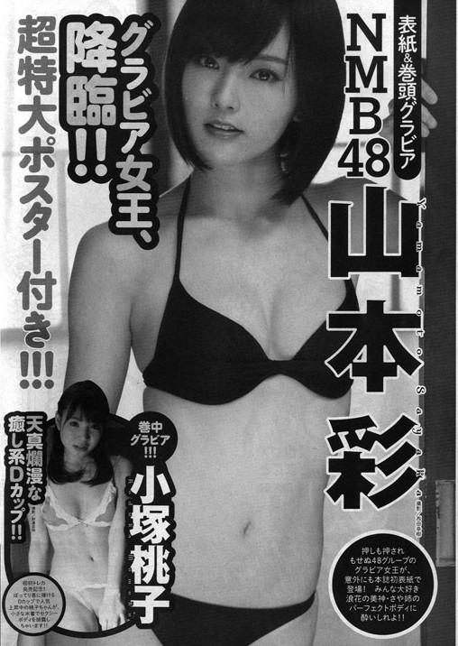 漫画アクションNo7 山本彩(表紙&水着ポスター)