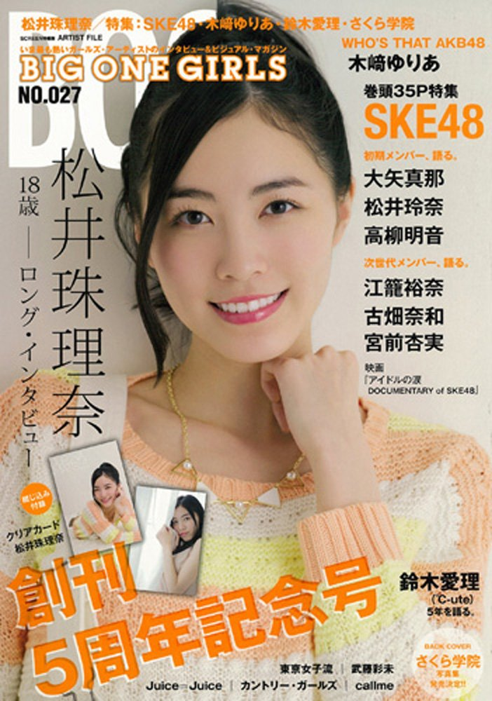 松井珠理奈 BIG ONE GIRLS NO.27