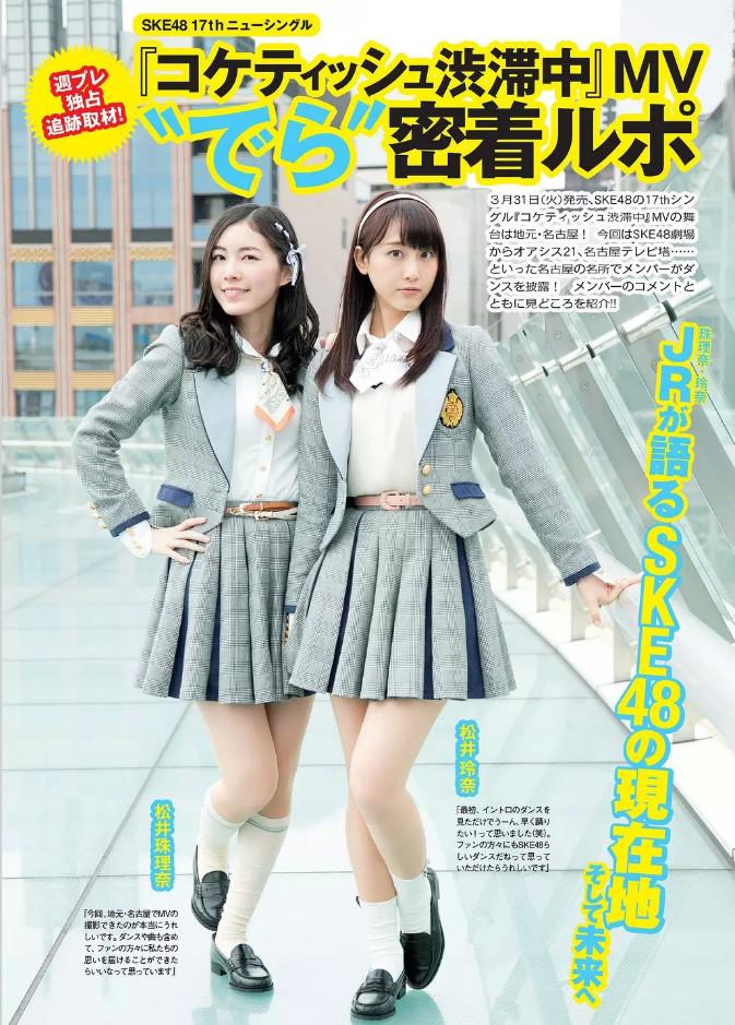 週プレNo.12 SKE48MV密着 [週刊プレイボーイ2015年3月23日号] (5)