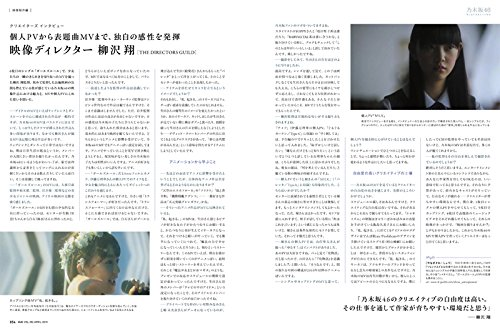 乃木坂46 月刊MdN 2015年4月号 歌と魂を視覚化する物語 (8)