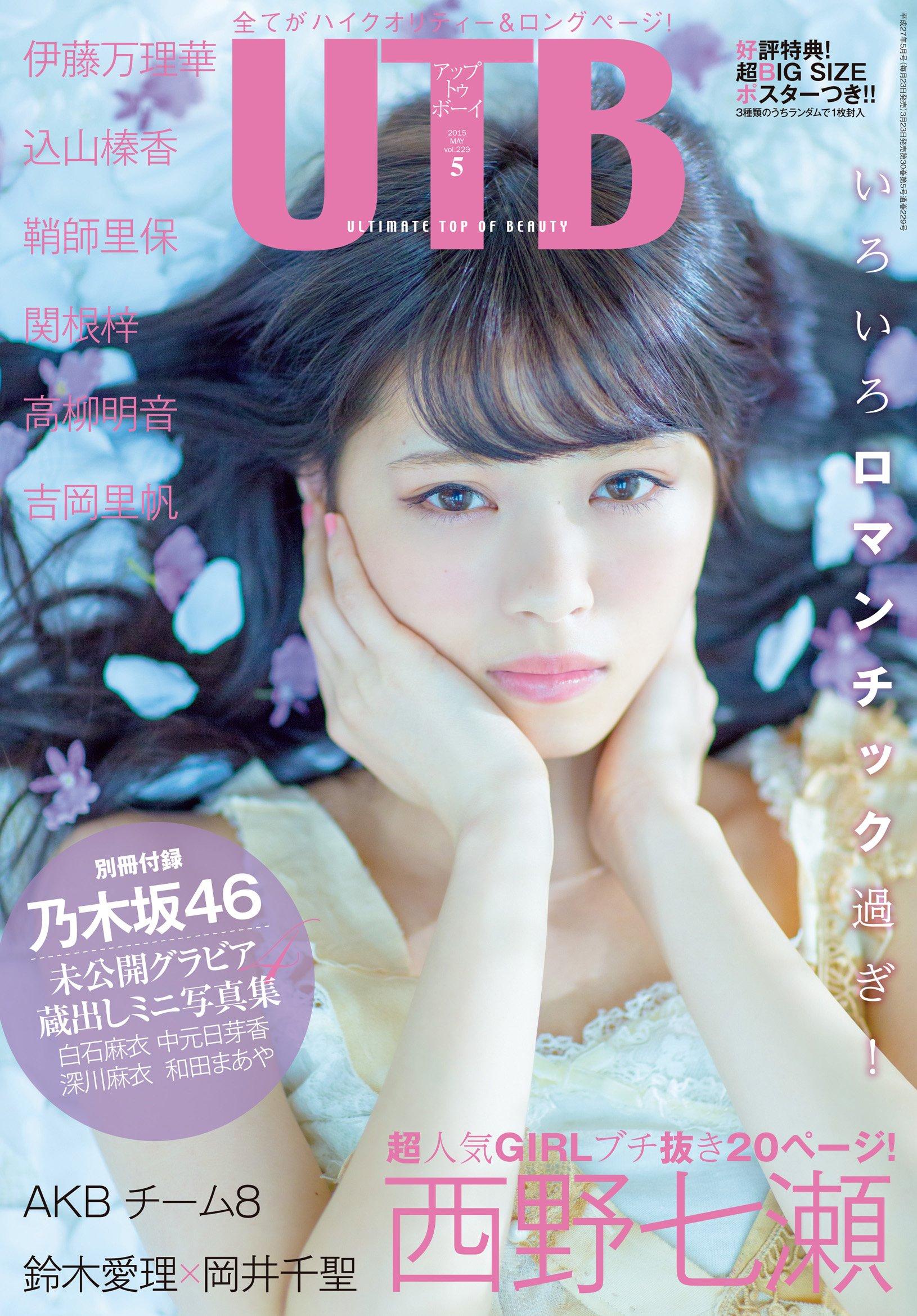 西野七瀬 UTB アップ トゥ ボーイ 2015年 05月号