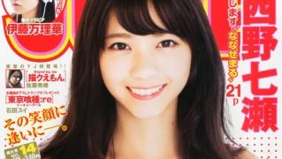 西野七瀬 ヤングジャンプNo.14  2015年 3月19日号 (1)