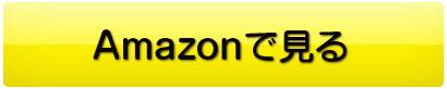 Amazonで見るボタン