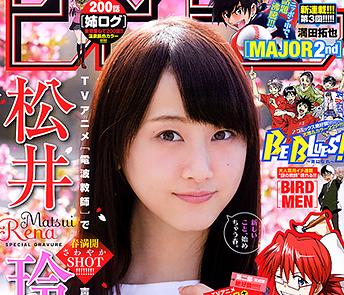 松井玲奈 週刊少年サンデー2015年4月8日号