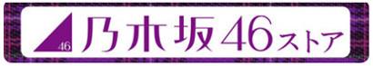 乃木坂46ストア
