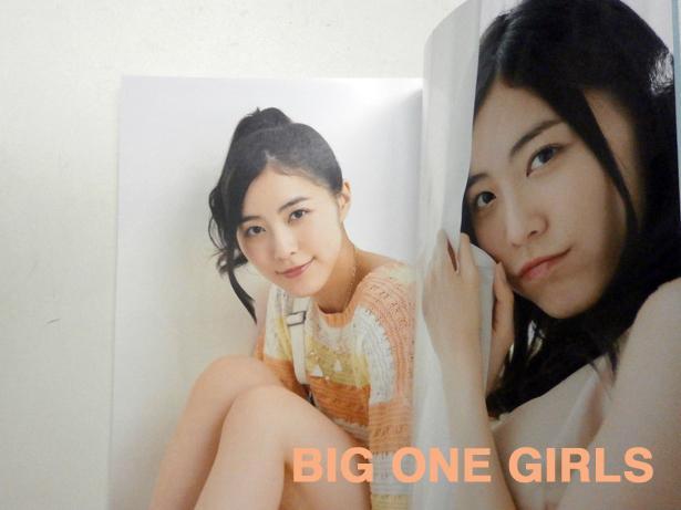 松井珠理奈 BIG ONE GIRLS NO.27 見本