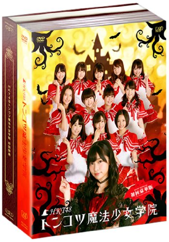 HKT48 トンコツ魔法少女学院