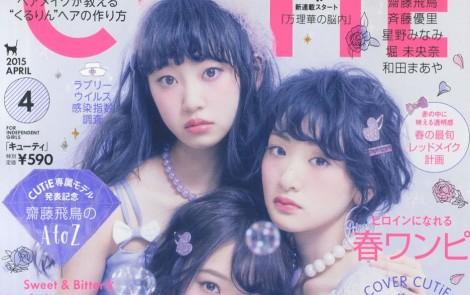 堀未央奈 星野みなみ 生駒CUTiE2015年4 月号2