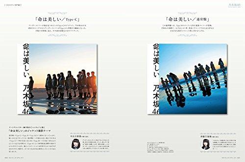 乃木坂46 月刊MdN 2015年4月号 歌と魂を視覚化する物語 (4)