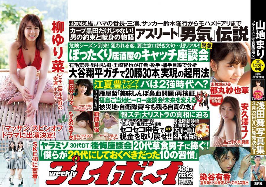 週プレNo.12 SKE48MV密着 [週刊プレイボーイ2015年3月23日号] (1)