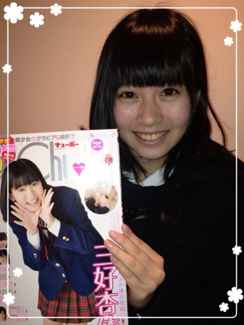 三好杏依 表紙Chu→Boh vol.65