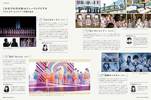 乃木坂46 月刊MdN 2015年4月号 歌と魂を視覚化する物語 (7)