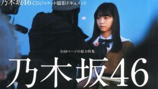 乃木坂46 月刊MdN 2015年4月号 歌と魂を視覚化する物語  (12)