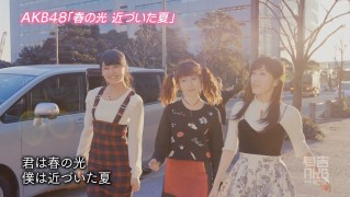 AKB48「春の光 近づいた夏」MV (17)