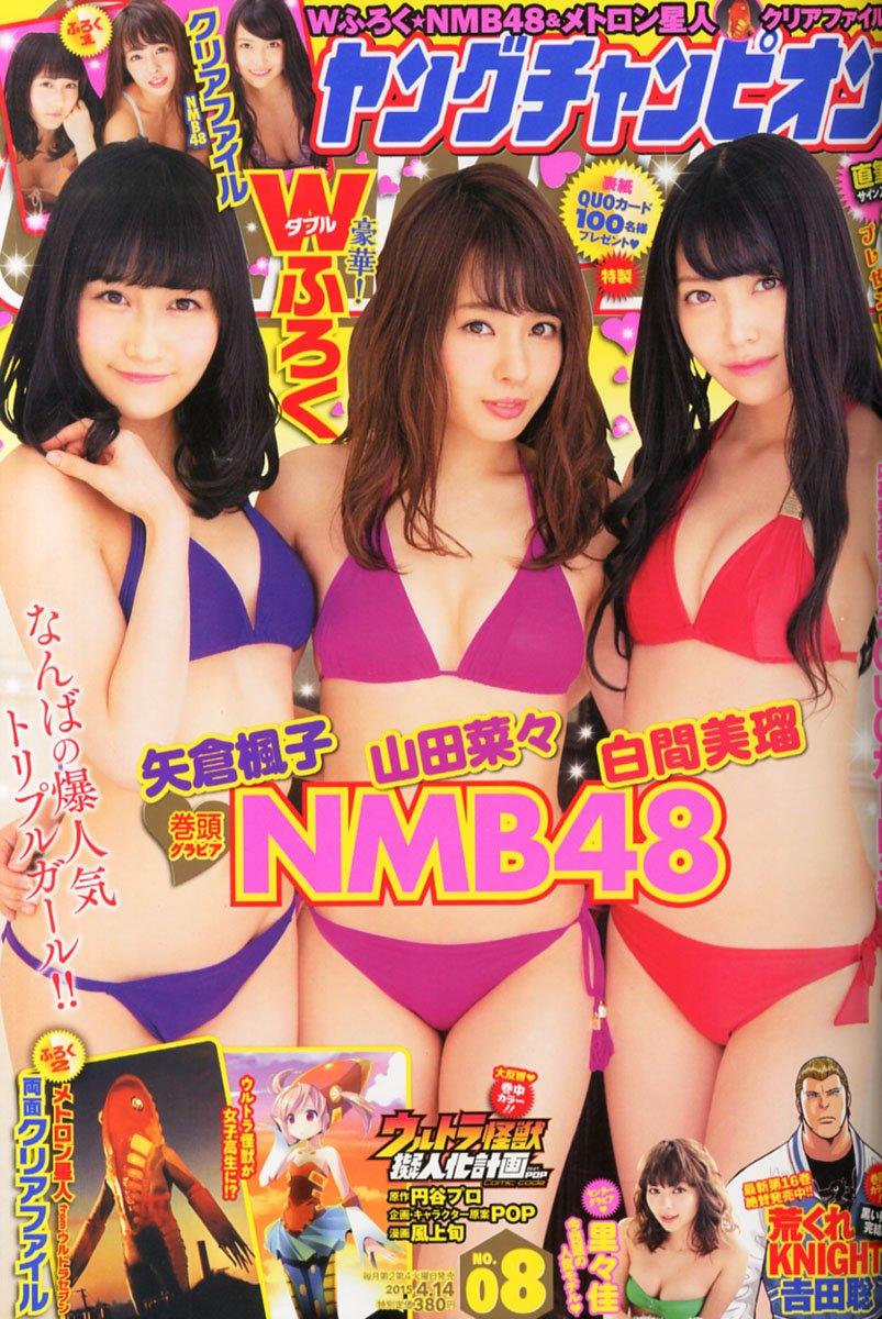山田菜々 矢倉楓子 白間美瑠 ヤングチャンピオン2015年4月14日号