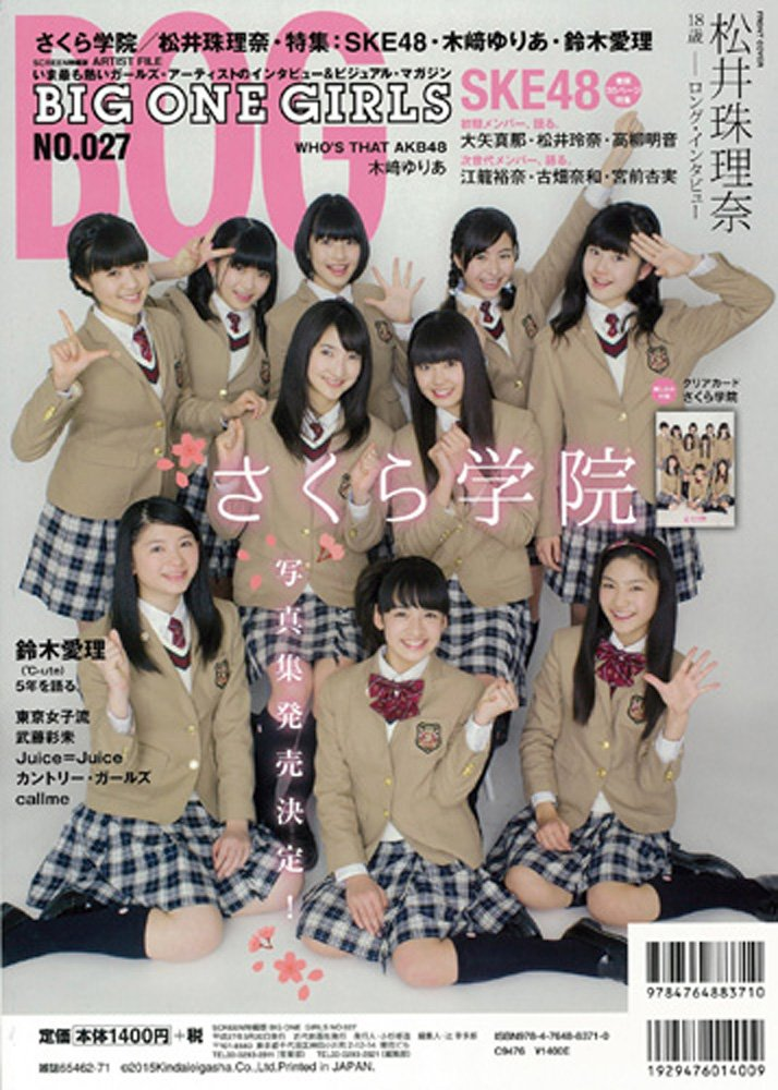 さくら学院 BIG ONE GIRLS NO.27